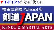 Tポイントを貯めたい、使いたい方は福田武道具Yahoo!店をおすすします