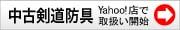 福田武道具のYahoo!店で中古剣道防具のお取り扱いを始めました