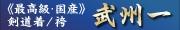 <高級・国産> 武州一の剣道着/袴