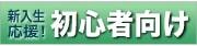 新入生・剣道初心者応援商品