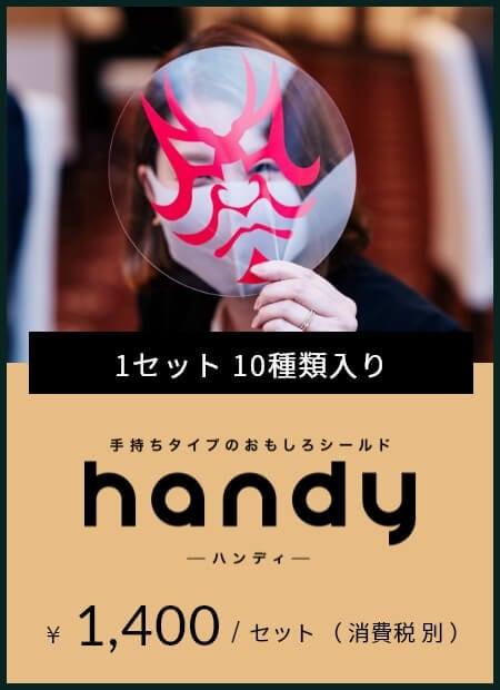 手持ちタイプのおもしろシールド 「handy」 (10種入り) 飛沫感染対策商品