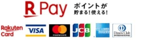 使用可能クレジットカードのご紹介