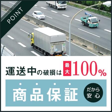 運送途中の破損については100%保証します