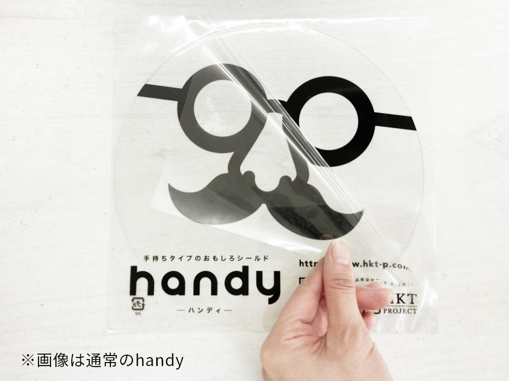 手持ちサイズの面白シールドhandy(ハンディ)