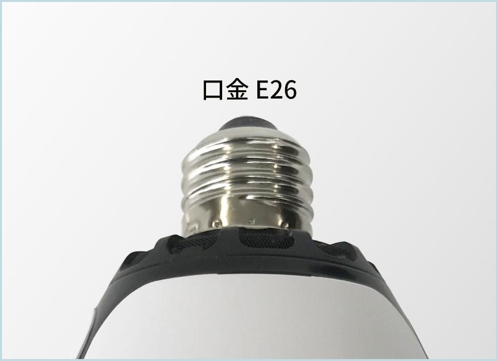 一般家庭用の照明に採用されるE26口金形状