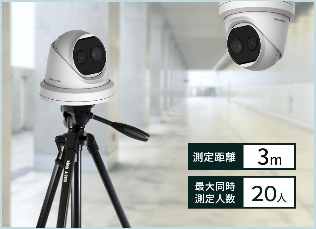 非接触で温度測定ができるAIサーマルカメラ