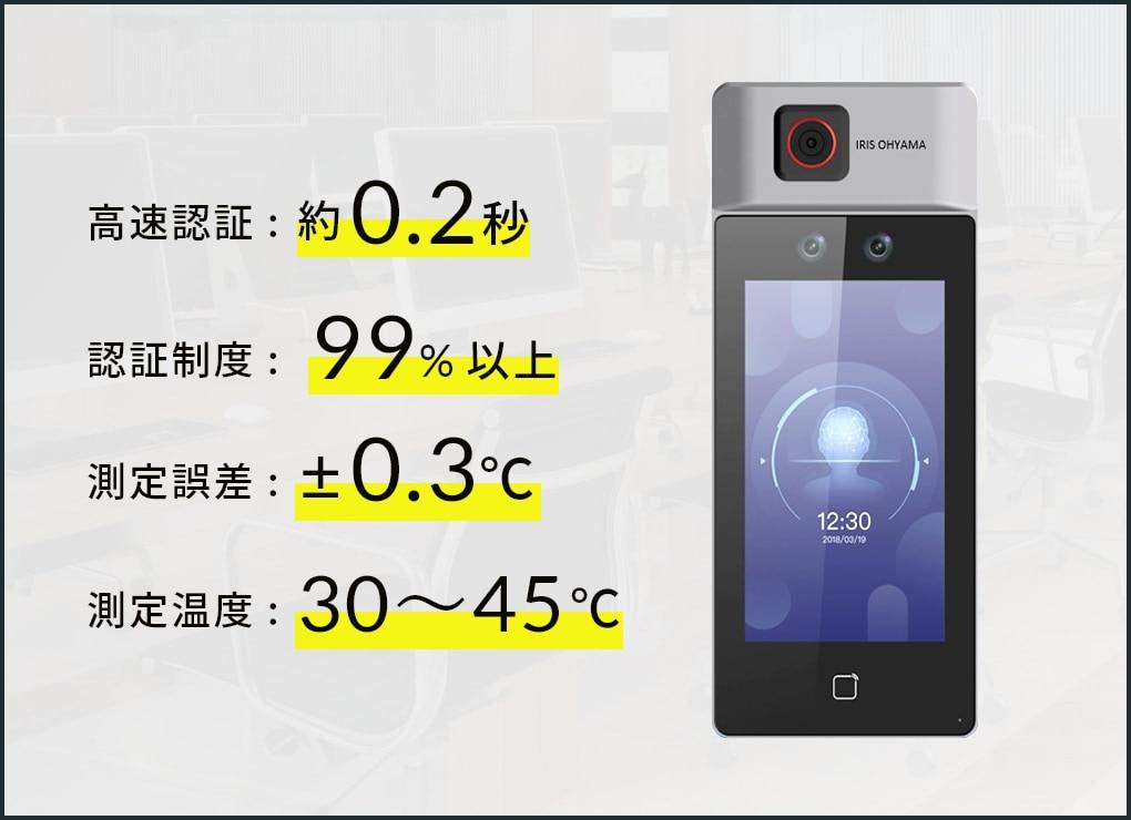 認証スピード業界最速。高性能AIサーマルカメラ