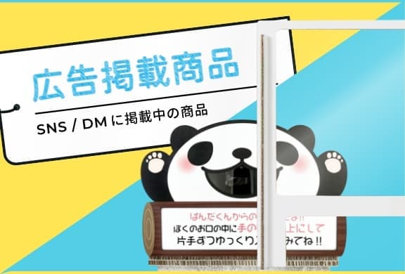 広告掲載商品 飛沫感染対策プロジェクト