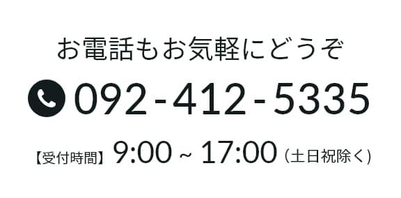 お電話もお気軽にお問い合わせください Tel: 092-412-5335
