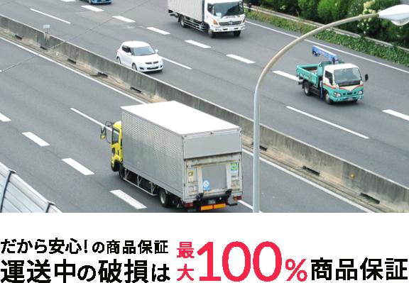 運送中の破損は最大100%商品保証