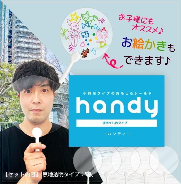 【うちわhandy(ハンディ):イラストタイプ 】 飛沫対策シールド 結婚式やイベント等の飛沫対策に
