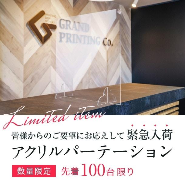 数量限定【アクリルパーテーション 】 飛沫対策商品 アクリル板