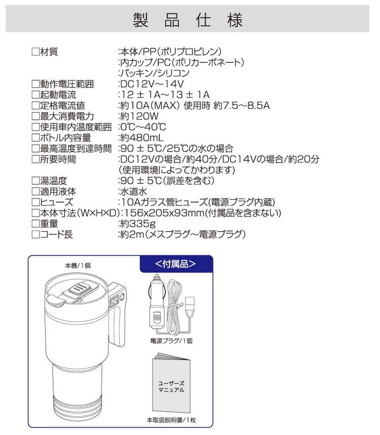 車内用 湯沸かし器 製品仕様