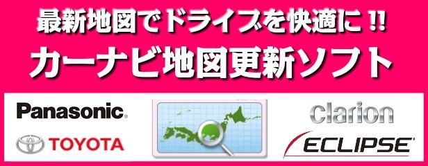 カーナビ地図更新 ソフト 最新