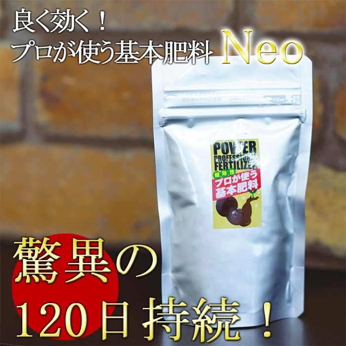 固形肥料:プロが使う基本の肥料Neo