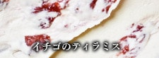 イチゴのティラミス