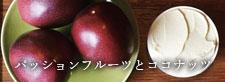 パッションフルーツとココナッツ