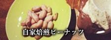 オーガニックピーナッツ