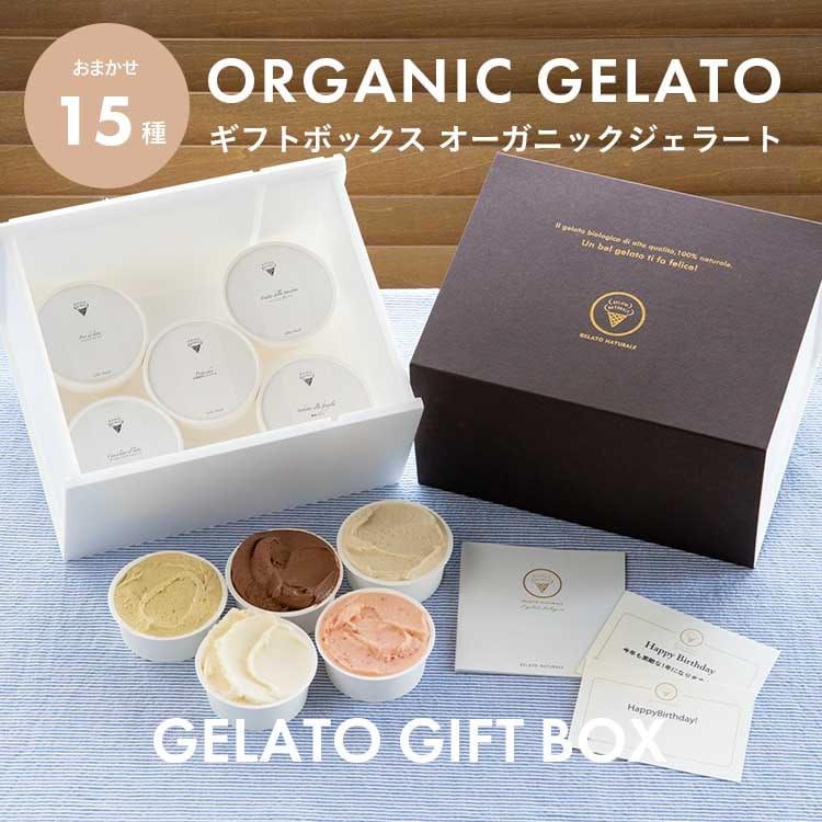 オーガニックジェラート GELATO NATURALE おまかせ15個セット 無添加アイスクリーム