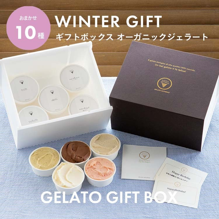 オーガニックジェラート GELATO NATURALE おまかせ10個セット 無添加アイスクリーム