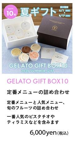 GELATO GIFT BOX10
