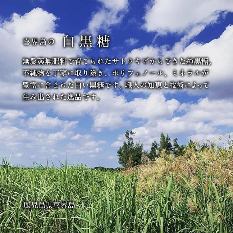 喜界島の白黒糖