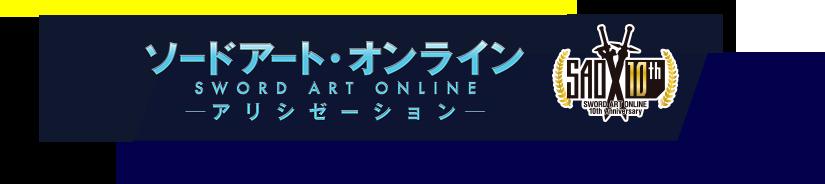 ソードアート・オンライン