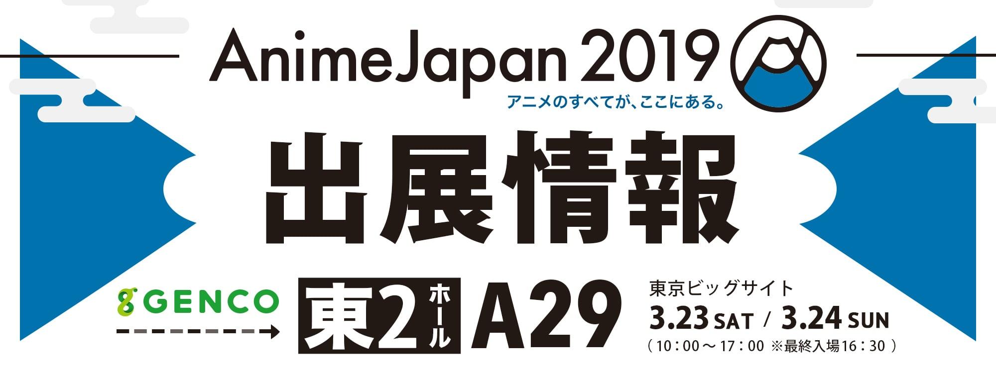 AnimeJapan 2019 GENCOブース出店情報