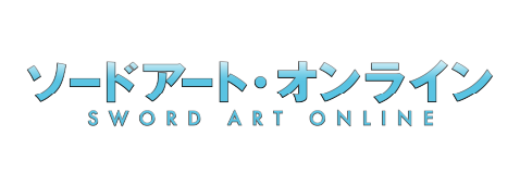 ソードアート・オンライン シリーズ