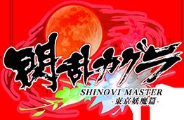 閃乱カグラ SHINOVI MASTER-東京妖魔篇-