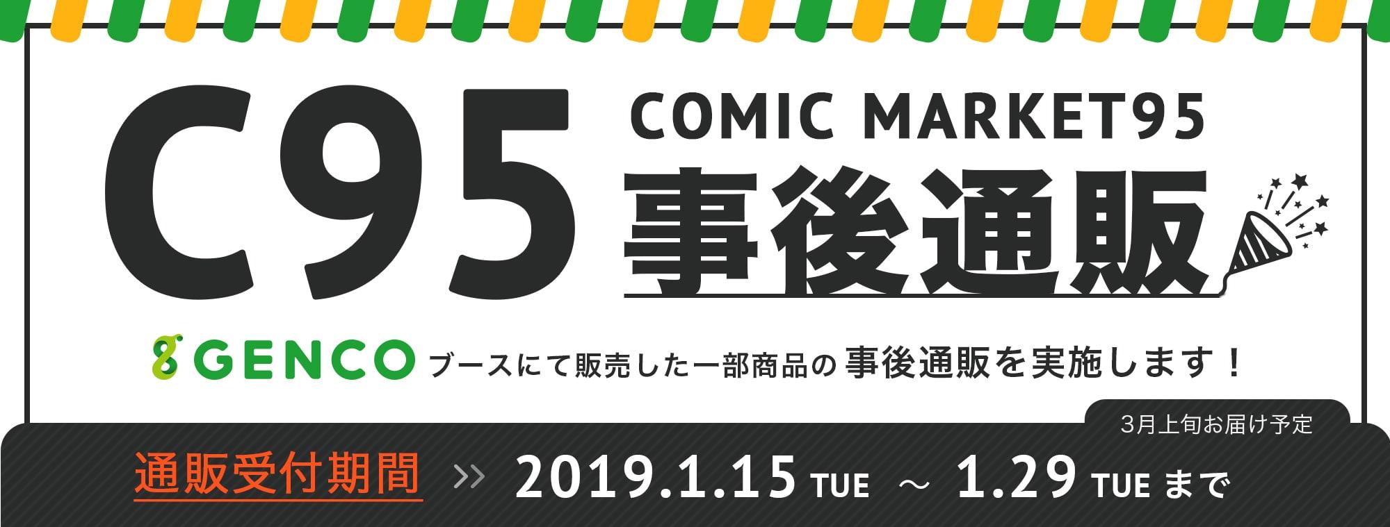 コミックマーケット95 GENCOブース事後通販
