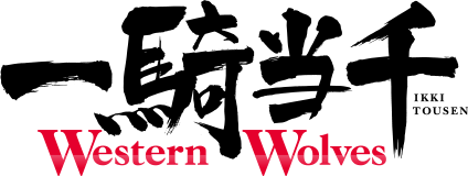一騎当千Western Wolves