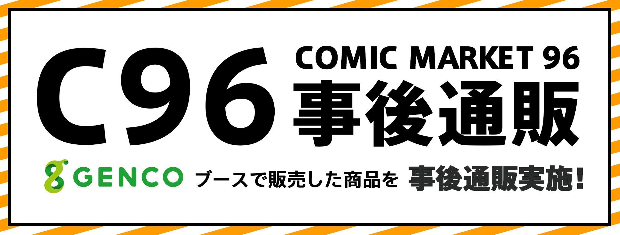 コミックマーケット96 GENCOブース事前通販