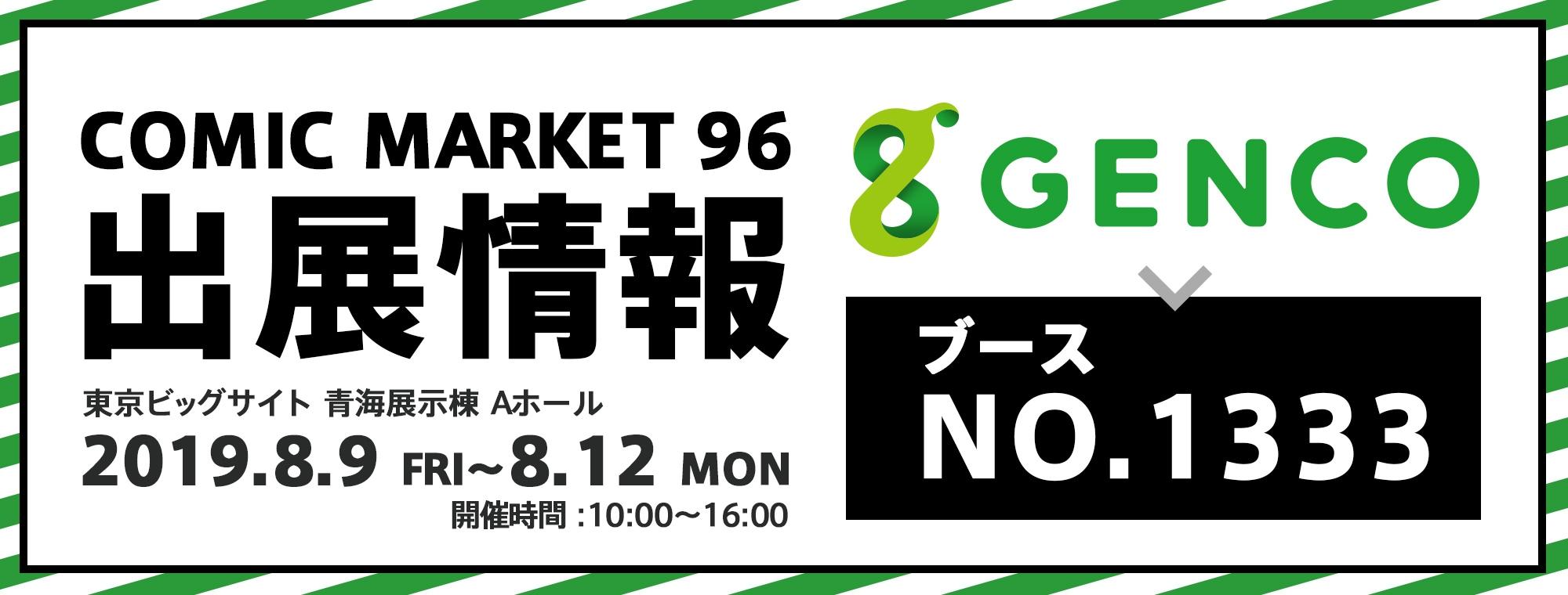 コミックマーケット96 GENCOブース