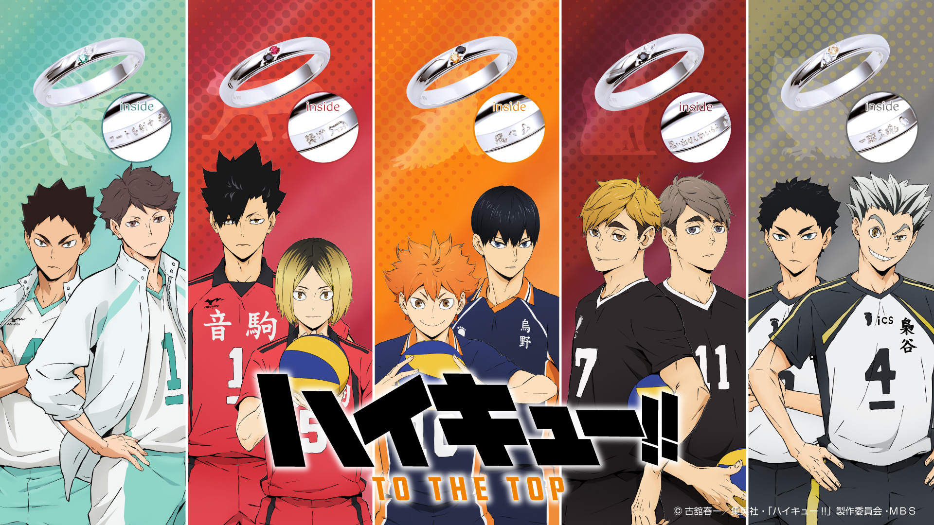 The ハイキュー top to
