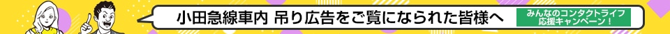 小田急線車内吊り広告