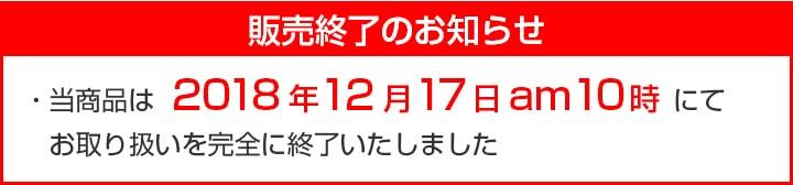 販売終了のお知らせ 2018年12月17日取り扱い終了