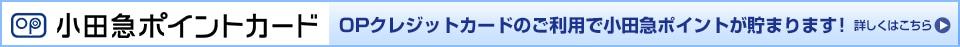 小田急OPカード