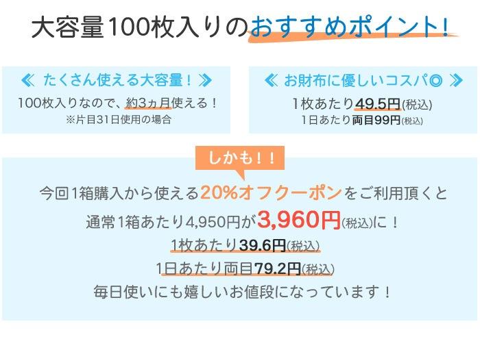 プライムワンデー100枚入りキャンペーン
