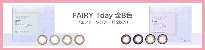 FAIRY10thアニバーサリーキャンペーン_フェアリーワンデー(12枚入)