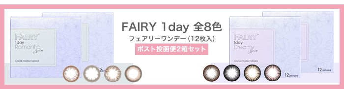 FAIRY10thアニバーサリーキャンペーン_フェアリーワンデー(12枚入)ポスト投函便2箱セット
