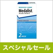 メダリスト2(メール便・送料無料)