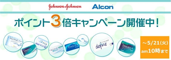 ジョンソン・アルコン製品ポイント3倍キャンペーン