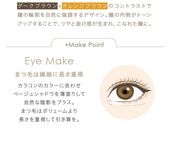 ダークブラウン×オレンジブラウンのコントラストで瞳の輪郭を自然に強調するデザイン