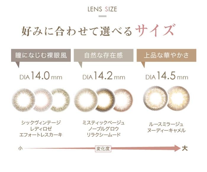 好みに合わせて選べるサイズ 14.0mm、14.2mm、14.5mm