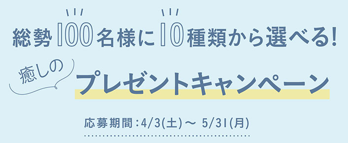 モイストレーベルuv新色発売記念 総勢100名様に10種類から選べる癒しのプレゼントキャンペーン(応募期間4/3-5/31)