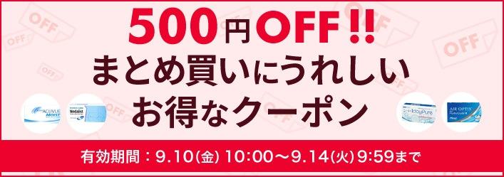 500円OFF!まとめ買いにうれしいお得なクーポン