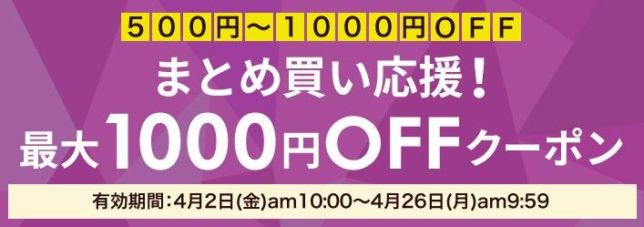 まとめ買い応援!最大1000円OFFクーポン