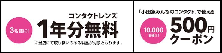 3名様にコンタクトレンズ一年分無料!10000名様に「小田急みんなのコンタクト」で使える500円クーポン!