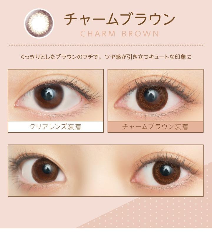 艶めくキュートな瞳 チャームブラウン
